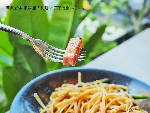 準食 台中 燉飯 義大利麵 36