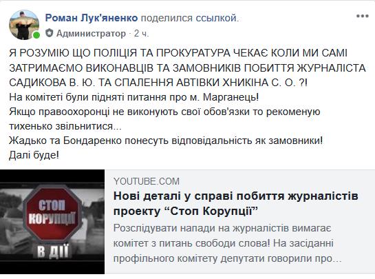 Screenshot_2018-10-07 Новини м Марганець та Січеславщини