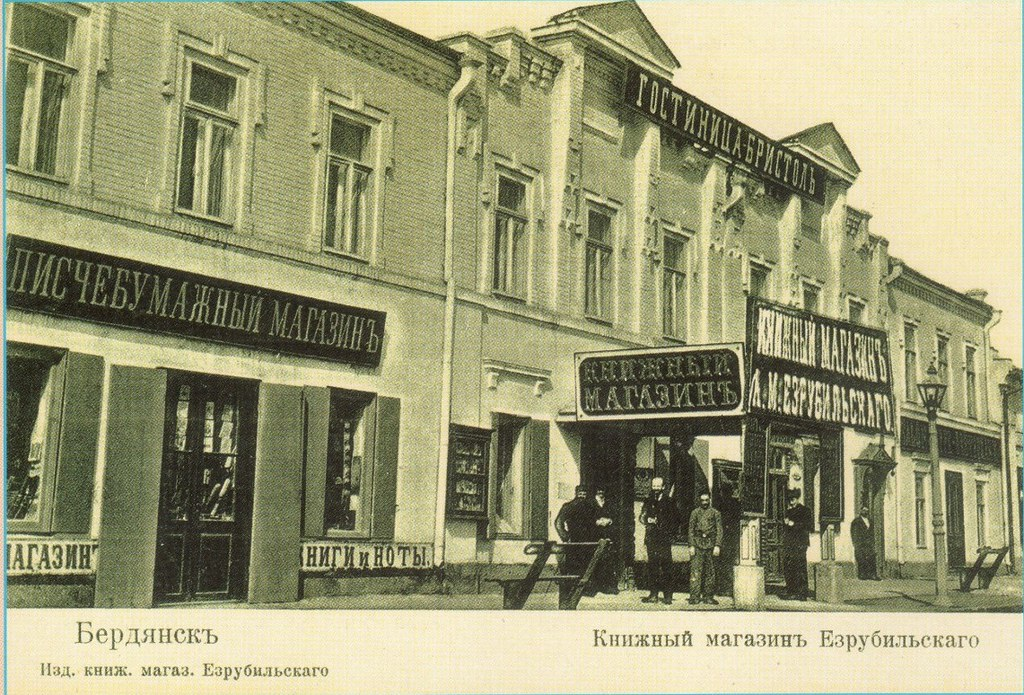 Книжный магазин Езрубильского