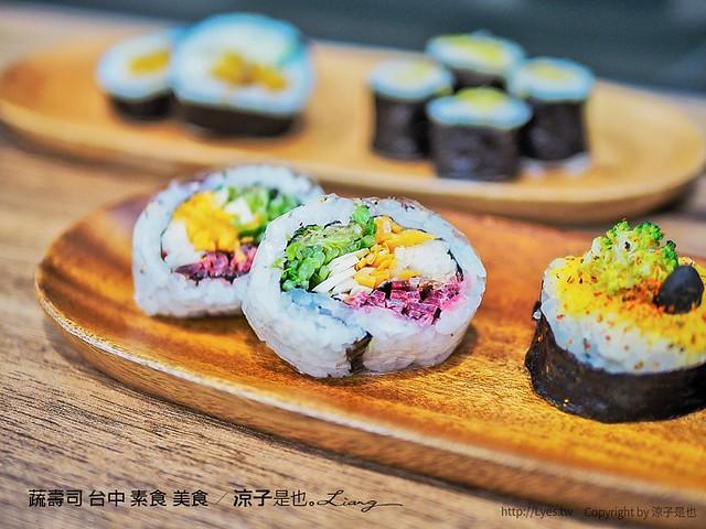 蔬壽司 台中 素食 美食 11