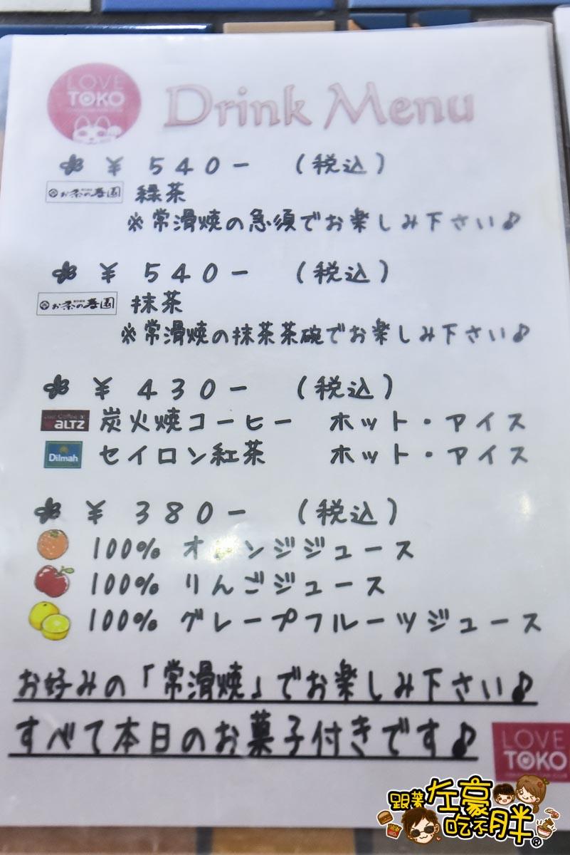 招財貓的故鄉 日本常滑市-55