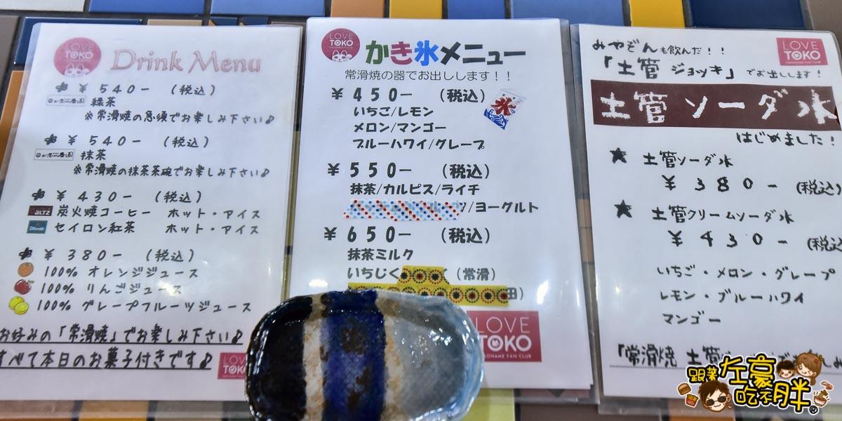 招財貓的故鄉 日本常滑市-54