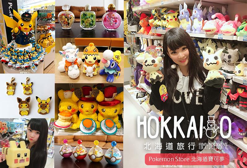 [日本北海道] Pokemon Store 北海道寶可夢 新千歲機場航站 ポケモンセンタ 寶可夢有什麼好買的 1