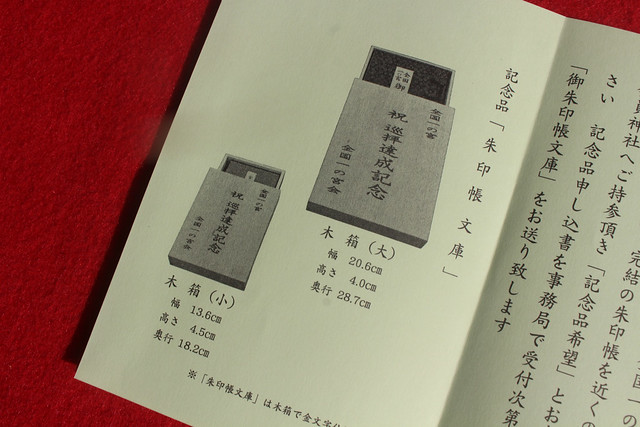 samukawa-gosyuin024