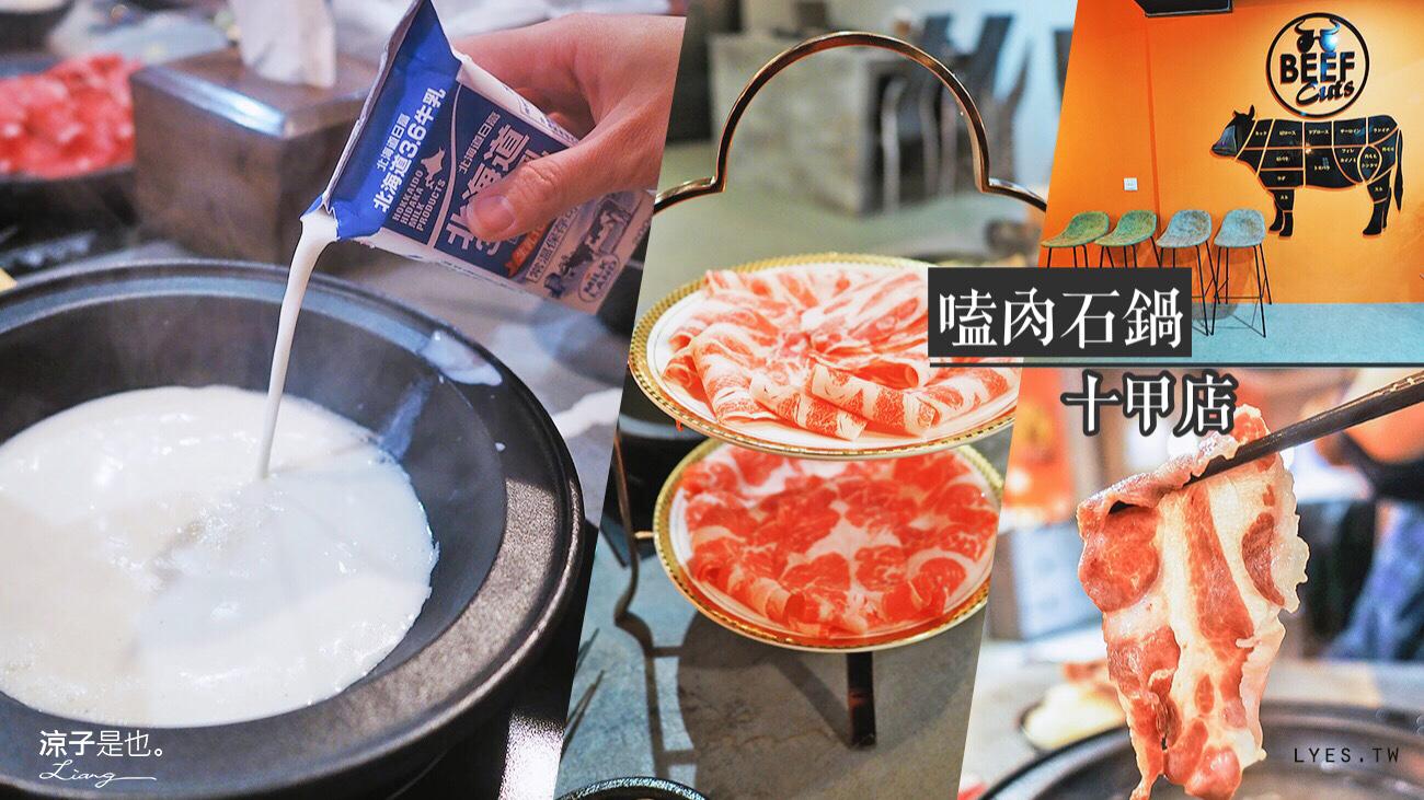嗑肉石鍋 台中火鍋 十甲餐廳