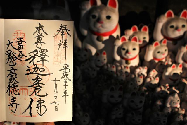 goutokuji-gosyuin005
