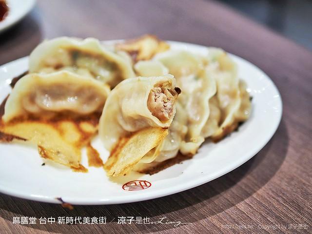 麻膳堂 台中 新時代美食街 73