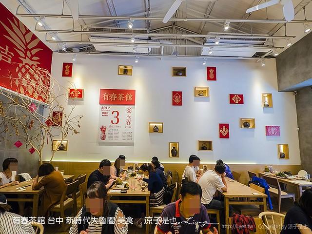有春茶館 台中 新時代大魯閣 美食 3