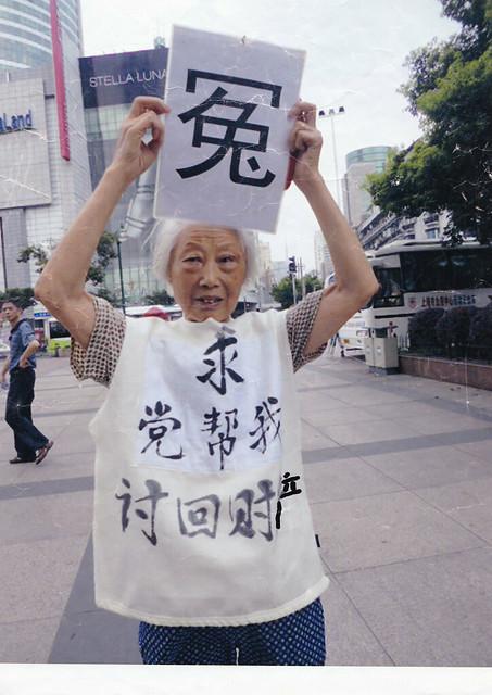 马亚莲:秋月不敌狼虎衙,沪吏狠辣民难圆