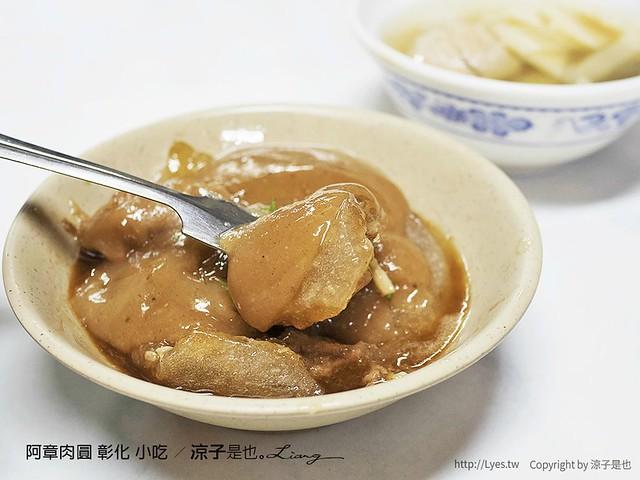 阿章肉圓 彰化 小吃 5