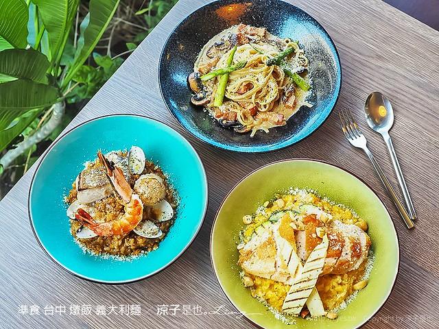 準食 台中 燉飯 義大利麵 16