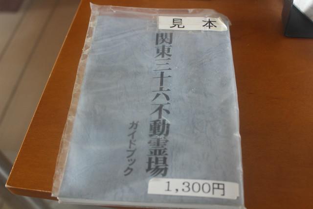 nishiarai-gosyuin005