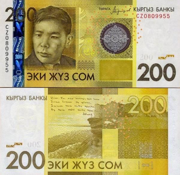 200 Som Kirgizsko 2016-17, P27b