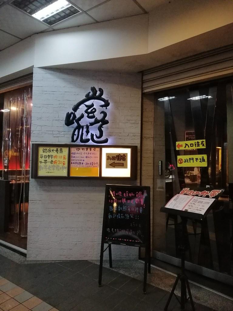 啡嚐道火鍋 (1)
