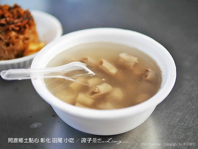 罔渡鄉土點心 彰化 田尾 小吃 7