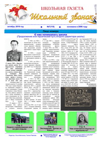Октябрь 2018г. №7(118) стр.1