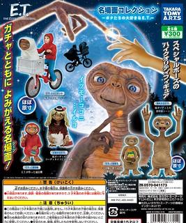 最討喜的外星人! T-ARTS《E.T.》E.T. 的名場景收藏 ~大家非常喜歡的E.T.~  E.T. 名場面コレクション ~ボクたちの大好きなE.T.~