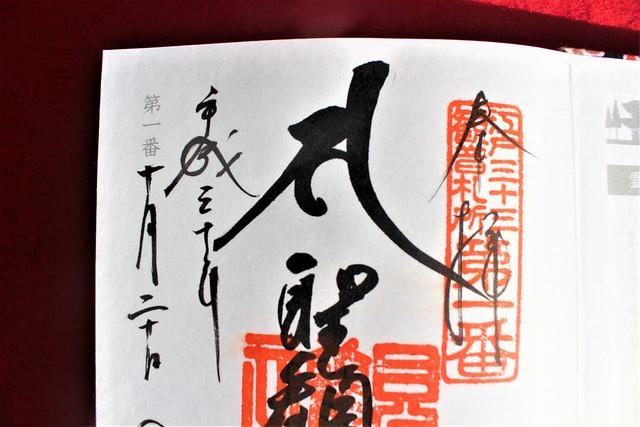 senso-ji-gosyuin10040