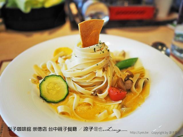 梨子咖啡館 崇德店 台中親子餐廳 3