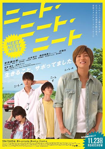 ジャニーズJr.安井謙太郎の初主演映画『ニート・ニート・ニート』