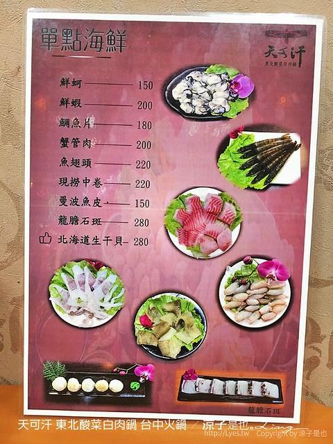 天可汗 東北酸菜白肉鍋 台中火鍋 14