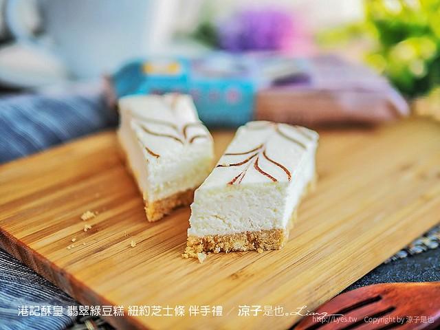 港記酥皇 翡翠綠豆糕 紐約芝士條 伴手禮 15