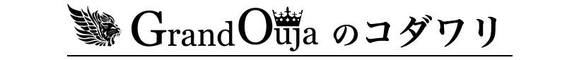 OUJA(オウジャ)3つのコダワリ
