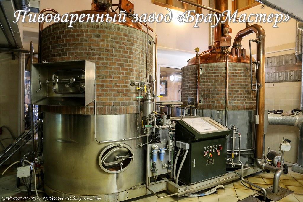 Пивоваренный завод «БрауМастер»