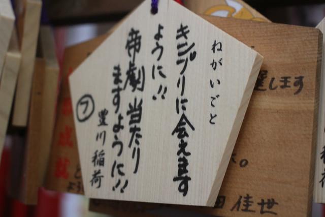 toyokawainari-tokyo016