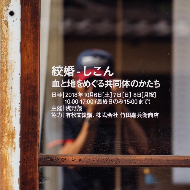 Arimatsu_Festival_50