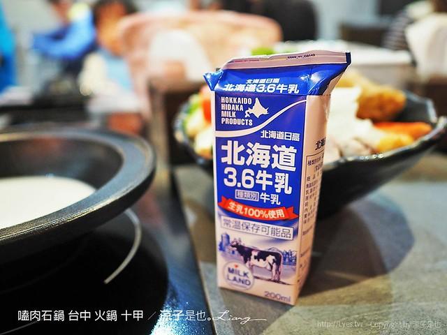 嗑肉石鍋 台中 火鍋 十甲 1