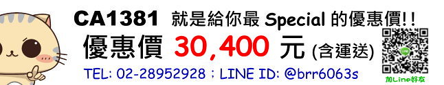 price-CA1381