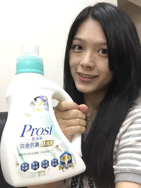 Prosi普洛斯白金抗菌MAX濃縮香水洗衣凝露(皇家鳶尾)