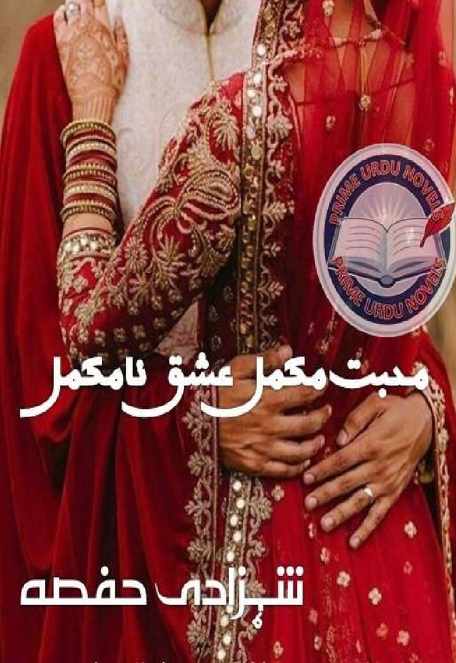 Mohabbat Mukamal Ishq Na Mukamal is a very well written complex script novel by Shahzadi Hifsa which depicts normal emotions and behaviour of human like love hate greed power and fear , Shahzadi Hifsa is a very famous and popular specialy among female readers