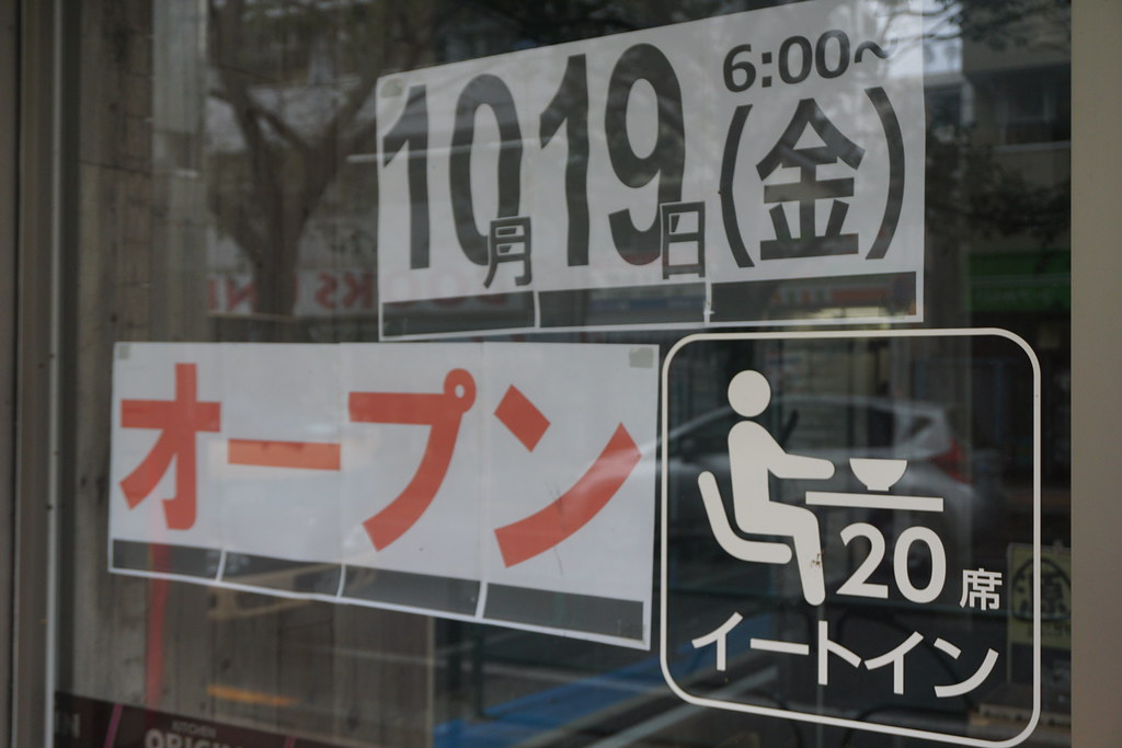 キッチンオリジン(桜台)