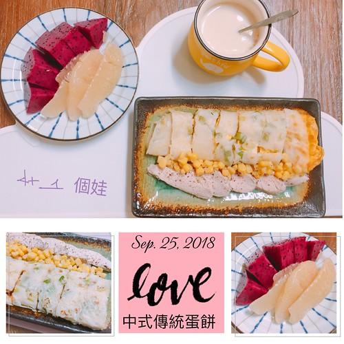 20180925 早餐