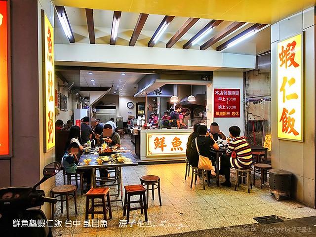 鮮魚鱻蝦仁飯 台中 虱目魚 2