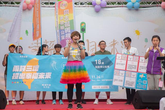 「婚姻平權大台」代表呂欣潔