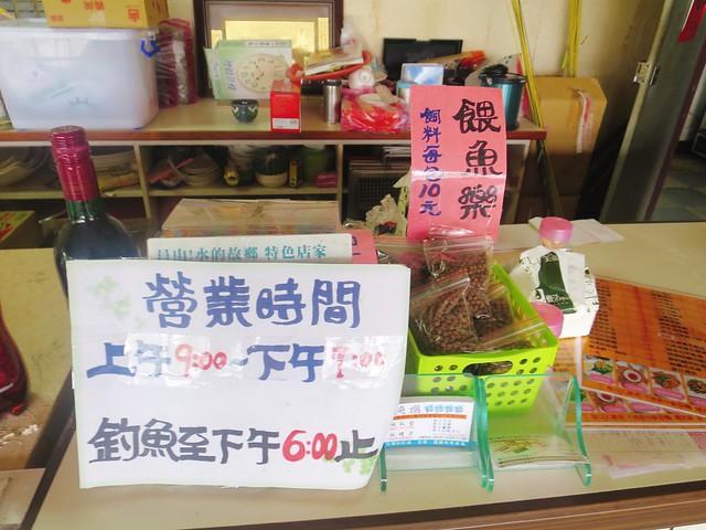 漁樂釣魚碳烤休閒餐廳06