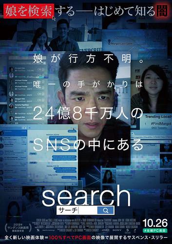 映画『search/サーチ』