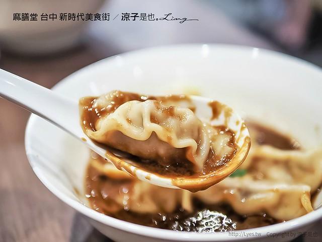 麻膳堂 台中 新時代美食街 11