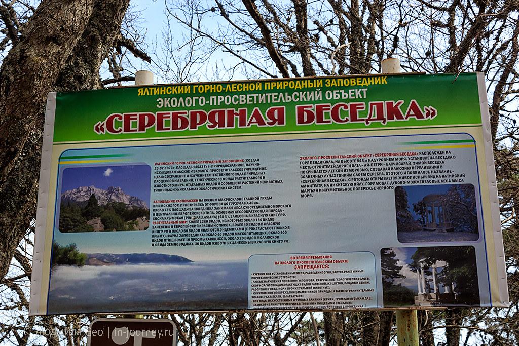 Серебряная беседка на трассе к вершине Ай-Петри
