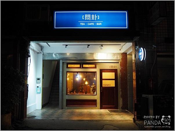[問卦] Tea · Cafe · Bar (30)