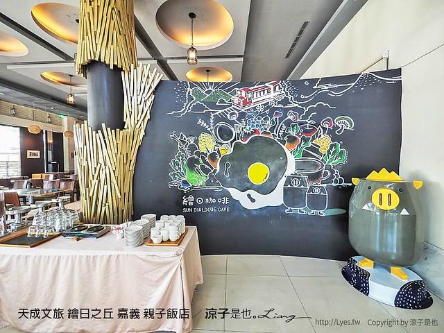 天成文旅 繪日之丘 嘉義 親子飯店 72