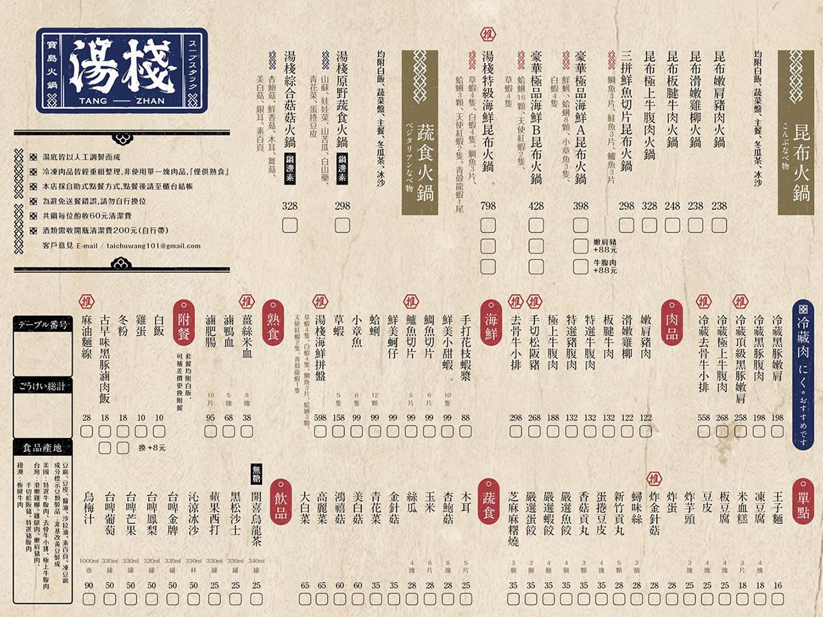 湯棧菜單-02