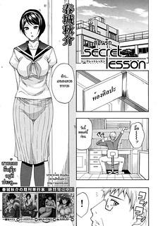 สอนรัก – Tada Koishikute, Aitakute 2 – Secret Lesson