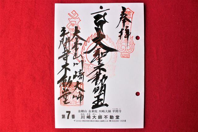 川崎大師平間寺 関東三十六不動霊場の御朱印