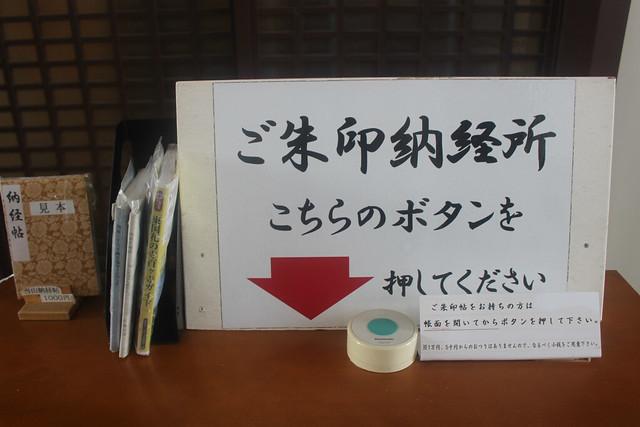 nishiarai-gosyuin003