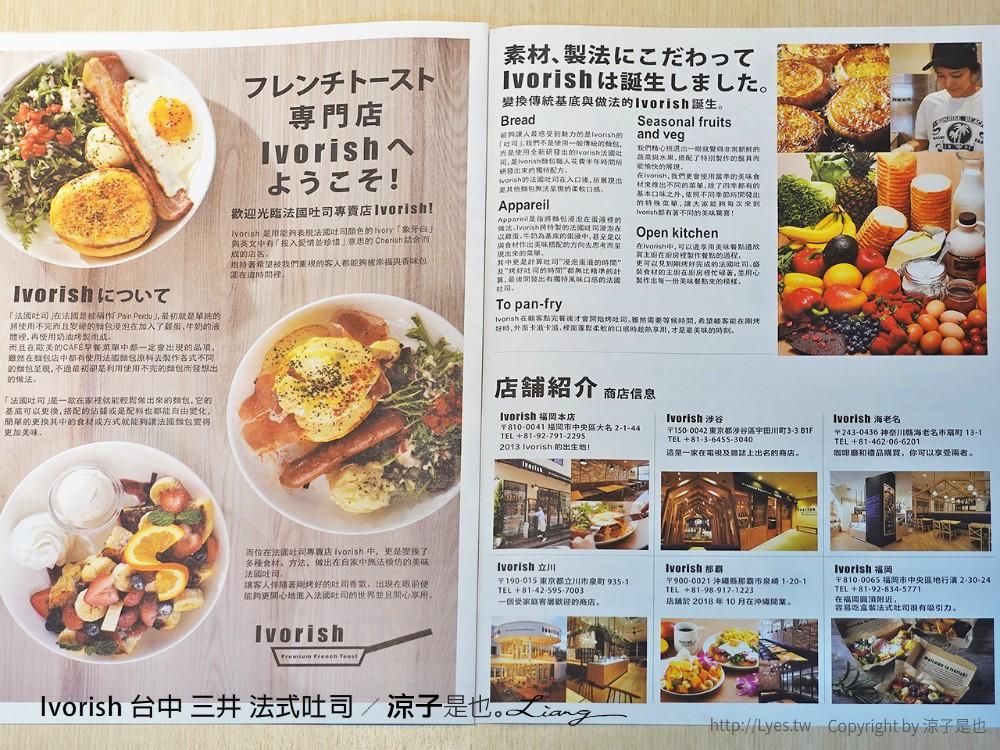 Ivorish 台中 三井 法式吐司 2