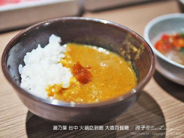 涮乃葉 台中 火鍋吃到飽 大遠百餐廳 47